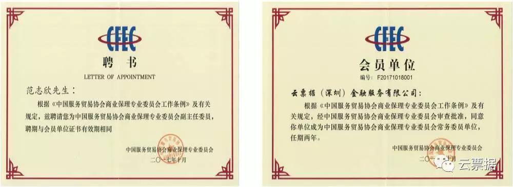 云票据获批加入中国服务贸易协会 商业保理专业委员会