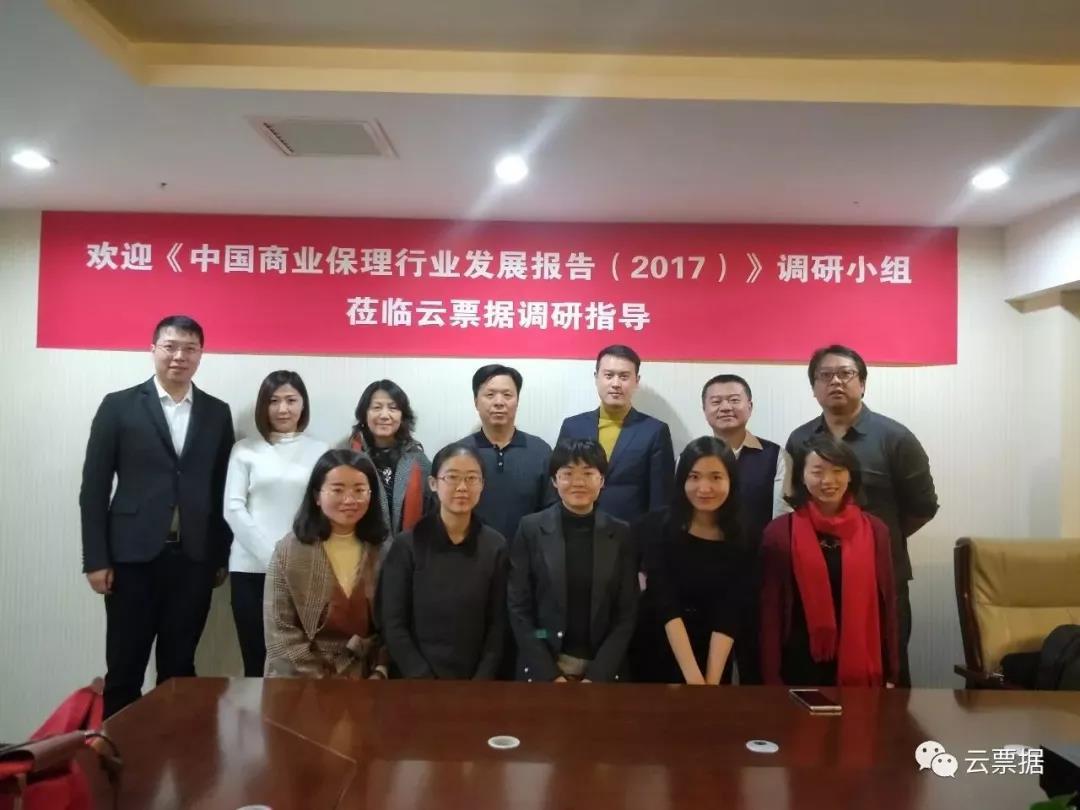 《中国商业保理行业发展报告(2017)》调研小组 莅临云票据调研指导