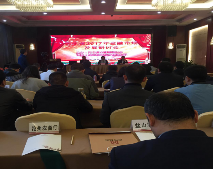 云票据正式加入河北省金融票据协会 暨河北省2017年金融市场发展研讨会